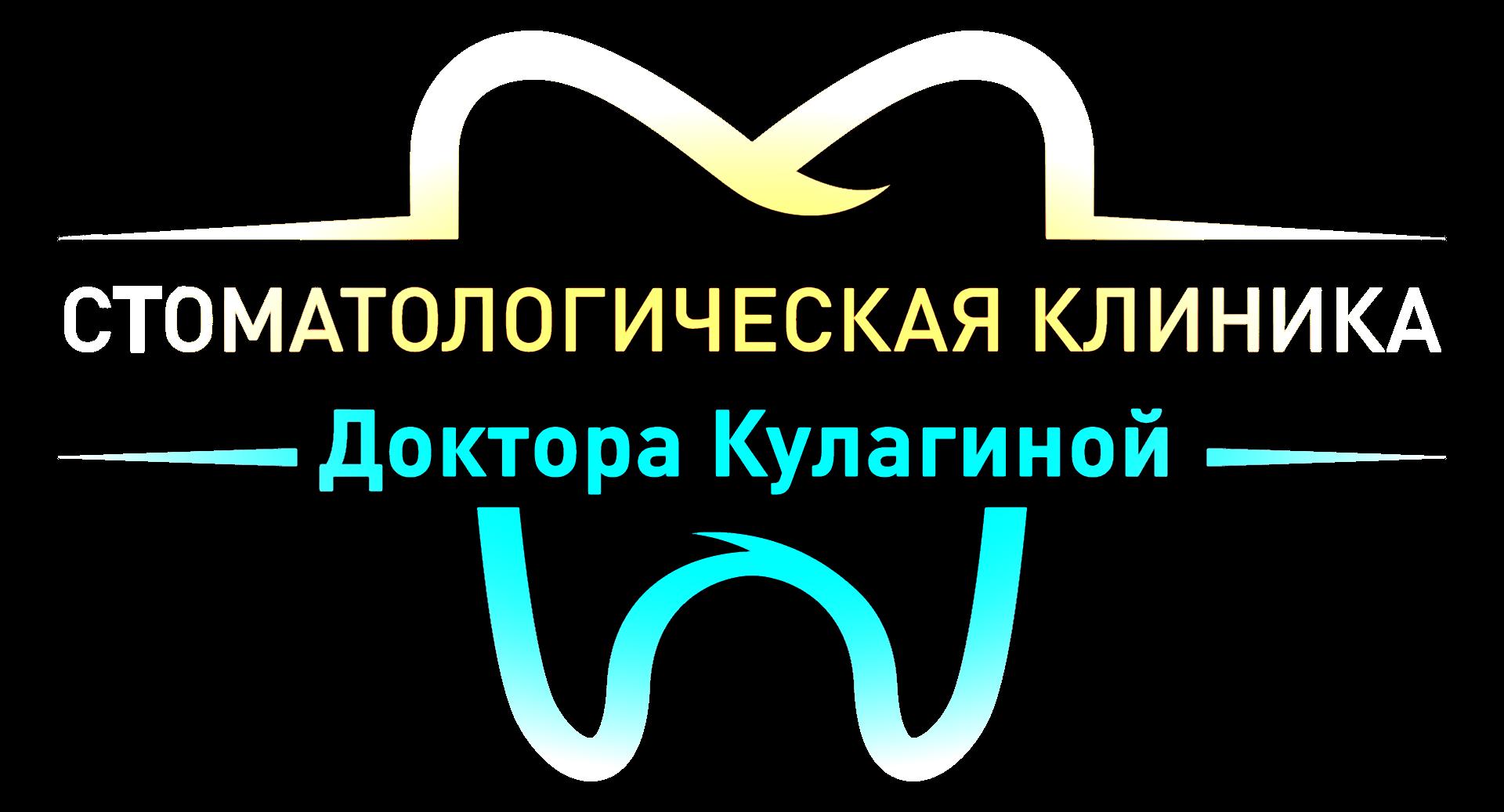 Стоматологическая Клиника Доктора Кулагиной